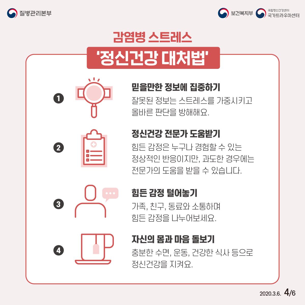 20200306_KCDC_심리적방역카드뉴스(4).jpg