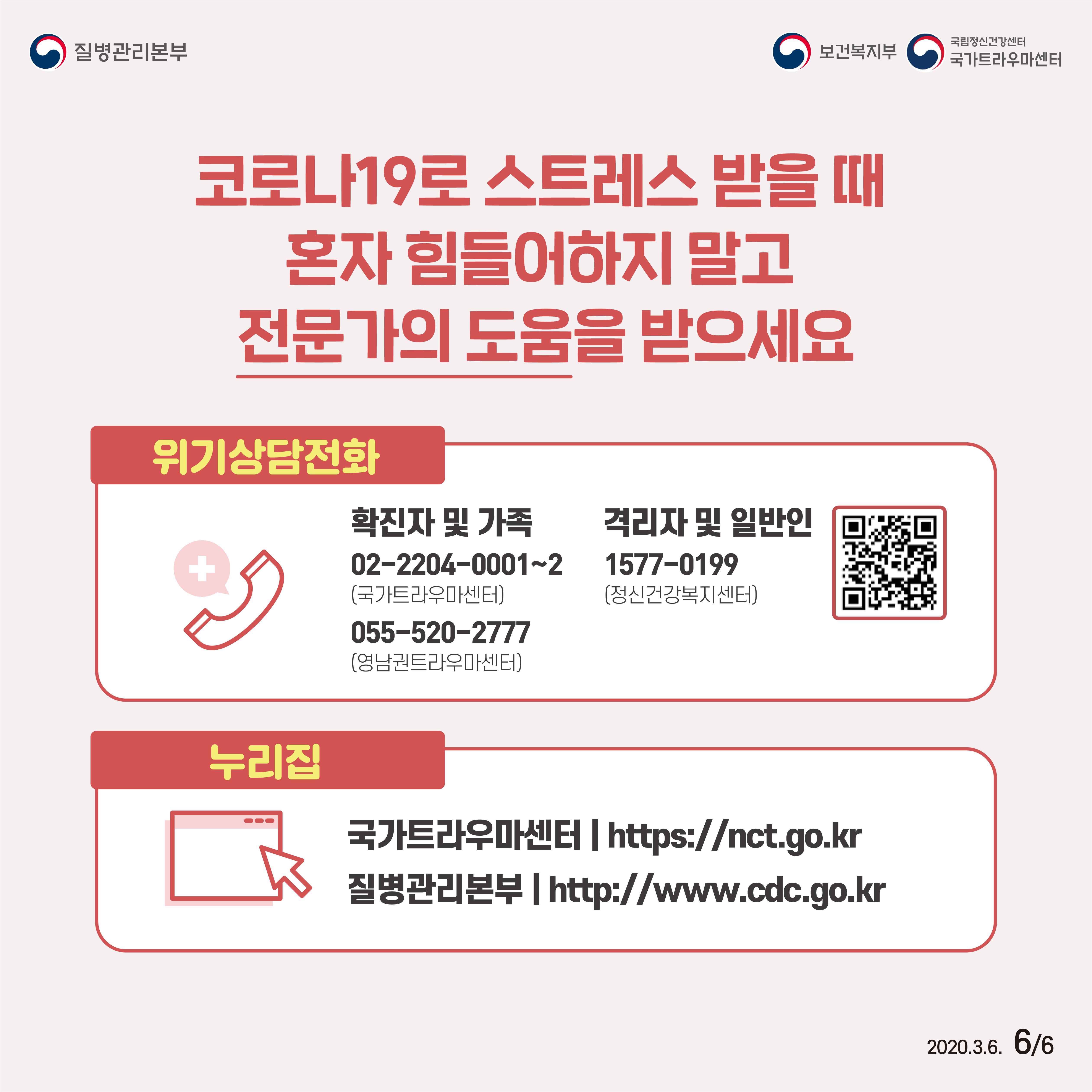 20200306_KCDC_심리적방역카드뉴스(6).jpg
