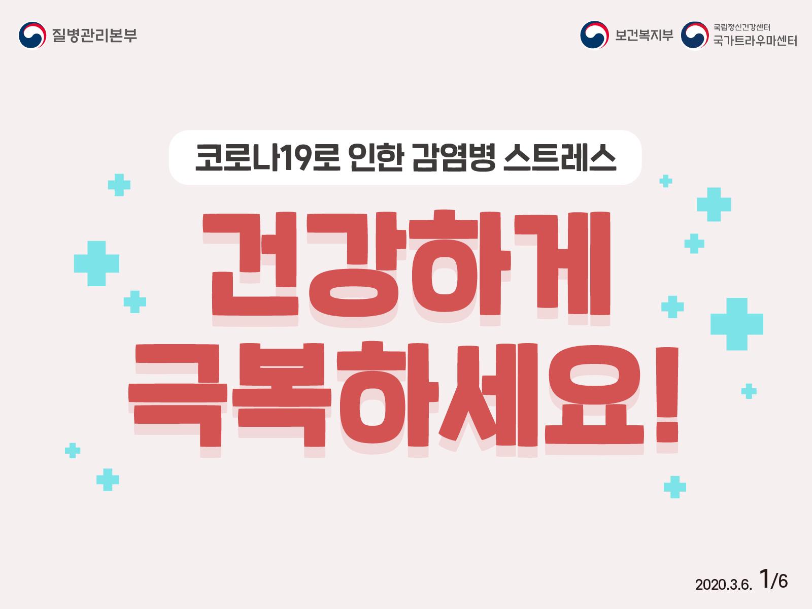 20200306_KCDC_심리적방역카드뉴스(1).jpg